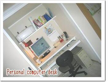 私のパソコンデスク