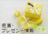 懸賞・プレゼント情報